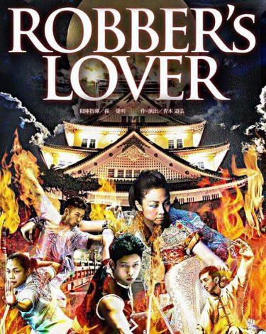演劇 【RoBBER`S LOVER】 DVD先行発売