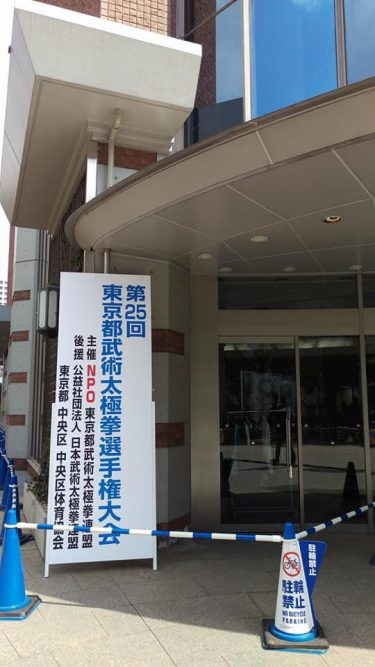 東京都武術選手権大会
