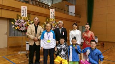 北九州太極拳協会創立記念大会