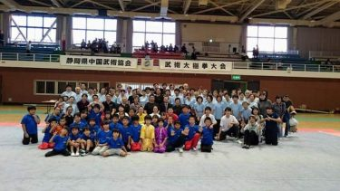 静岡県中国武術協会交流大会